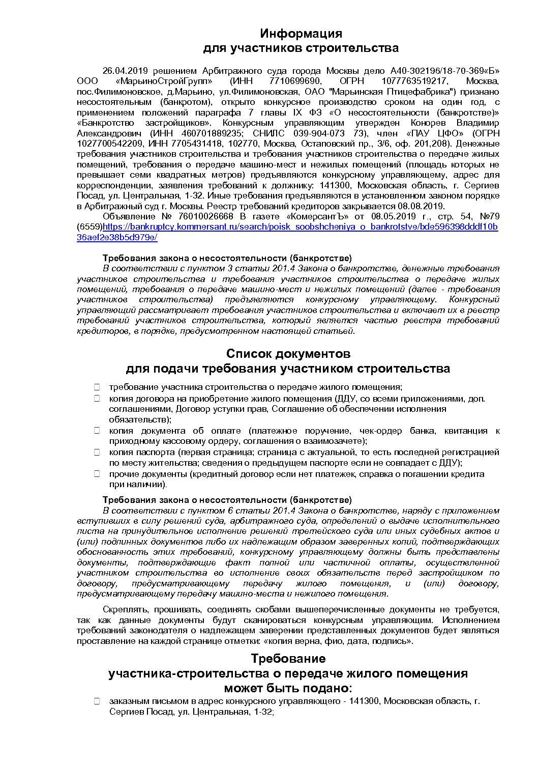 Информация для дольщиков ЖК «Спорт Таун»