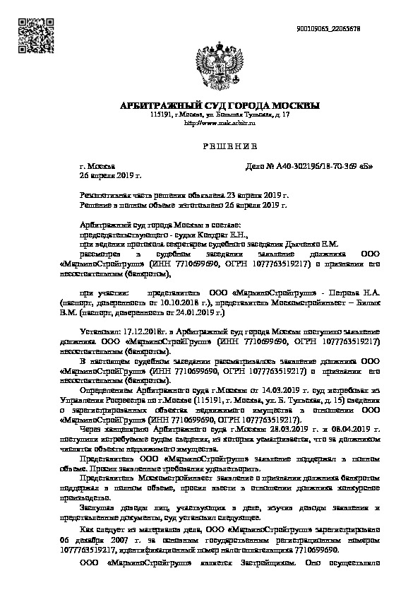 Решение суда ЖК Спорт Таун